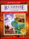 Великие географические открытия обложка книги