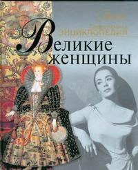 Экштут С. - Великие женщины обложка книги