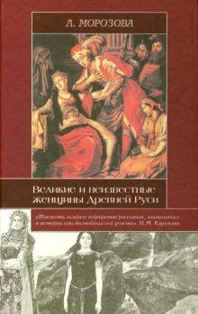 Морозова Л.Е. - Великие и неизвестные женщины Древней Руси обложка книги