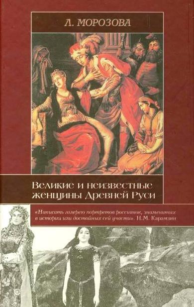 Великие и неизвестные женщины Древней Руси Морозова Л.Е.