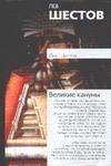 Шестов Л. - Великие кануны' обложка книги