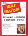 Рилли Шерил - Великие моменты в истории секса обложка книги