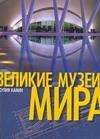 Камин Джулия - Великие музеи мира обложка книги