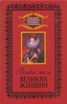Адамчик В.В. - Великие мысли великих женщин' обложка книги