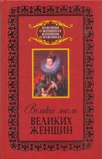 Адамчик В.В. - Великие мысли великих женщин обложка книги