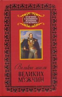 Великие мысли великих мужчин Адамчик М. В.