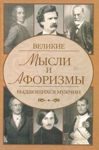 Агеева Елена - Великие мысли и афоризмы выдающихся мужчин обложка книги