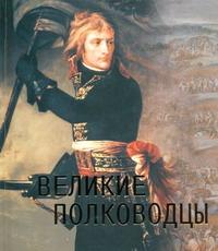 - Великие полководцы обложка книги