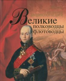 Экштут С. - Великие полководцы и флотоводцы обложка книги