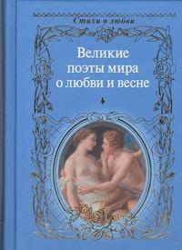 Великие поэты мира о любви и весне .