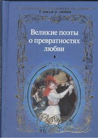 Пастернак Б.Л. - Великие поэты о превратностях любви обложка книги