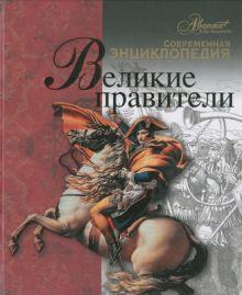 Великие правители обложка книги