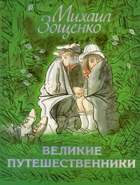 Великие путешественники обложка книги