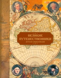Ухарцева А.В. - Великие путешественники обложка книги