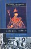 Великие российские историки о Смутном времени обложка книги