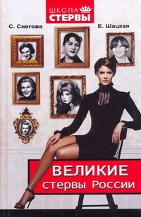 Великие стервы России. Стратегии женского успеха, проверенные временем ( Снегова Светлана  )