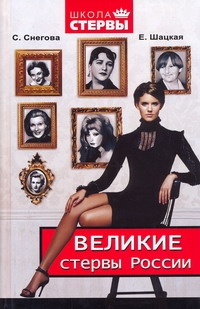 Снегова Светлана - Великие стервы России. Стратегии женского успеха, проверенные временем обложка книги