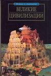 Волков А.В. - Великие цивилизации обложка книги
