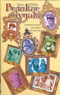 Великие чудаки обложка книги