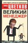 Цветков Э.А. - Великий Менеджер обложка книги