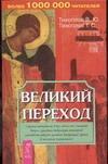 Великий переход Тихоплав В.Ю.