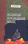 Веллер М.И. - Великий последний шанс обложка книги