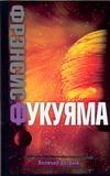 Фукуяма Ф. - Великий разрыв обложка книги