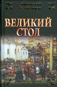 Балашов Д.М. - Великий стол обложка книги
