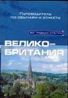 Норбури П. - Великобритания обложка книги