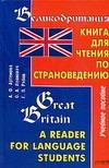 Великобритания. Книга для чтения по страноведению обложка книги