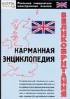 Перфильева С.Ю. - Великобритания: карманная энциклопедия обложка книги