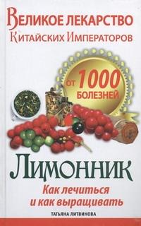 Литвинова Т. - Великое лекарство китайских императоров от 1000 болезней. Лимонник: как лечиться обложка книги