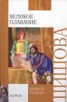 Шишова З.К. - Великое плавание' обложка книги