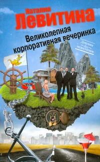 Левитина Н.С. - Великолепная корпоративная вечеринка обложка книги