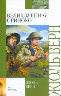 Верн Ж. - Великолепная Ориноко обложка книги