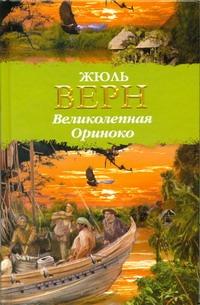 Великолепная Ориноко обложка книги