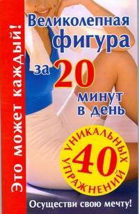 Гурьянова Л.С. - Великолепная фигура за 20 минут в день обложка книги