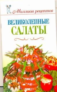 Бойко Е.А. - Великолепные салаты обложка книги