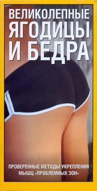 Сибурн Т. - Великолепные ягодицы и бедра обложка книги