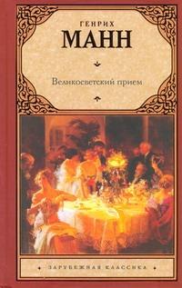 Манн Генрих - Великосветский прием обложка книги