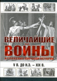 Сингаевский В.Н. - Величайшие войны и сражения мировой истории, V в. до н.э. - XIX в. обложка книги