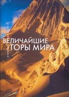 Ардито С. - Величайшие горы мира' обложка книги