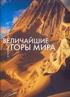 Величайшие горы мира обложка книги