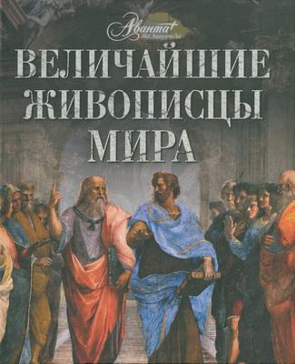 Величайшие живописцы мира Каширина Т.