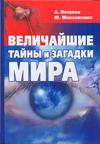 Потапов А.Д. - Величайшие тайны и загадки мира обложка книги