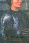 Величайший рыцарь обложка книги