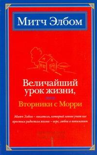 Элбом М. - Величайший урок жизни, или Вторники с Морри обложка книги