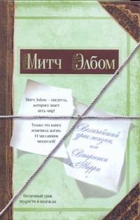Величайший урок жизни, или Вторники с Морри обложка книги