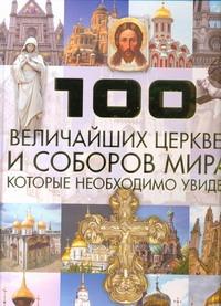 Шереметьева Т. Л. - 100 величайших церквей и соборов мира, которые необходимо увидеть обложка книги