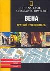 Гийо С. - Вена обложка книги